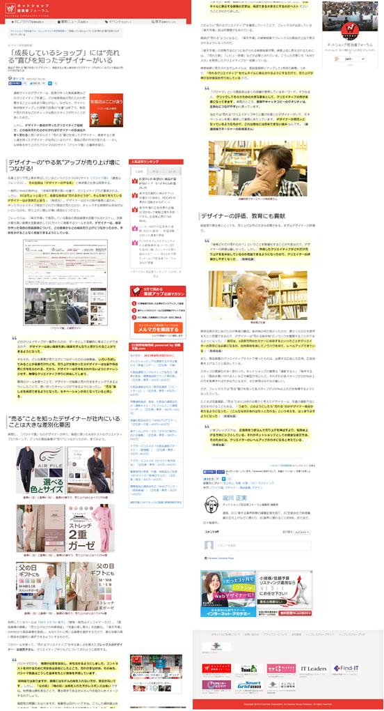 瀧川さん記事