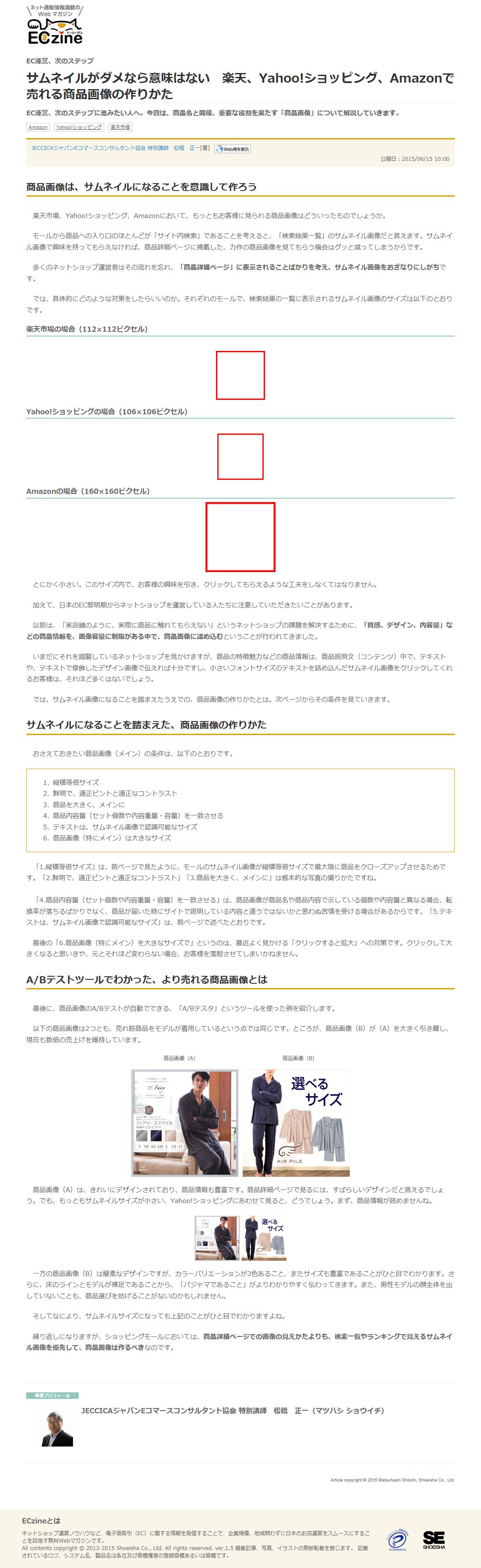 松橋さんの記事